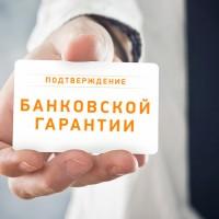 Банковская гарантия в Гражданском кодексе
