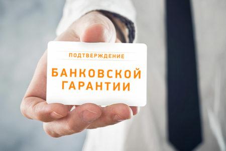 На фото: Банковская гарантия