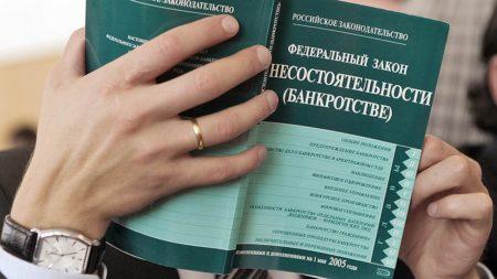 На фото: Закон о банкротстве