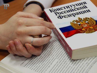 На фото: Конституция РФ