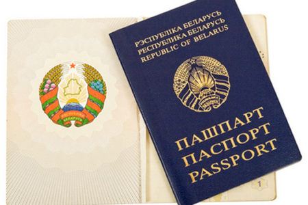 На фото: гражданство республики Беларусь